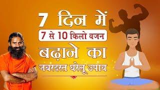 7 दिन में 7 से 10 किलो वजन बढ़ाने का जबरदस्त घरेलू उपाय | Swami Ramdev - Download this Video in MP3, M4A, WEBM, MP4, 3GP