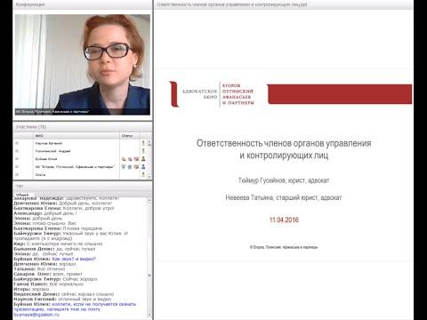 Ответственность членов органов управления и контролирующих лиц // Вебинар на Закон.ру