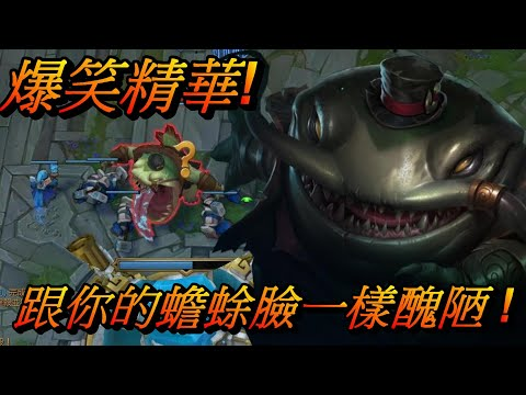 【PM】爆笑精華 ! 跟你的蟾蜍臉一樣醜陋 ! (英雄聯盟)