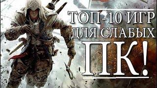 ТОП-10 ИГР ДЛЯ СЛАБЫХ ПК!