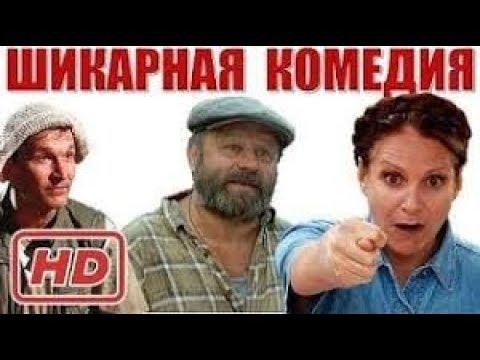 """Деревенская комедия """"НЕ НАДО ПЕЧАЛИТЬСЯ""""---Rustic Comedy """"don'T be SAD"""""""
