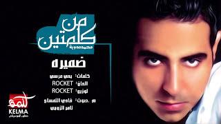Damero - Mohamed Adawya   ضميره - محمد عدويه تحميل MP3