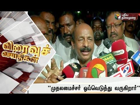 Speed-News-04-10-2016-Puthiyathalaimurai-TV