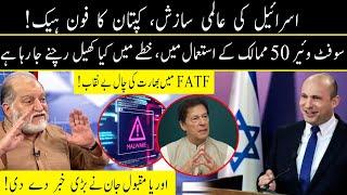 Harf e Raaz with Orya Maqbool Jan   Part 02   19 July 2021   Neo News
