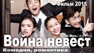 Война невест, Китай, Комедия, Русская озвучка