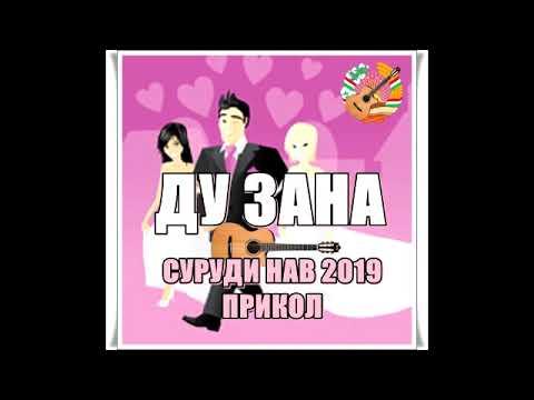 Amid - Ду зана (Клипхои Точики 2020)