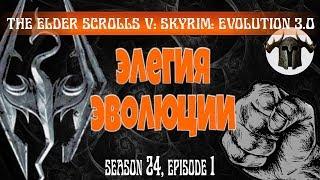 ЭЛЕГИЯ ЭВОЛЮЦИИ [#skyrim #evolution season 24 episode 1]