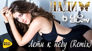 НАДИ - «Лети к небу» LEO BURN Remix (Official Video 2017)