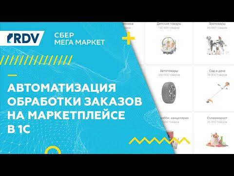 Видеообзор RDV Маркет