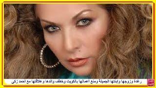 رغدة الممثلة السورية وتعرف على زوجها وإبنتها التى تفوقها جمالا ومعاناة والدها...!!