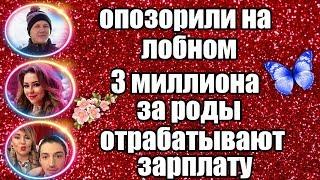 ДОМ 2 СВЕЖИЕ  НОВОСТИ И СЛУХИ 8 МАРТА 2019 (8.03.2019)