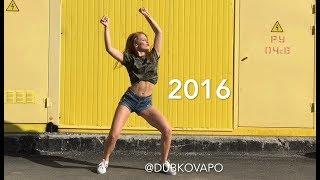 ТАНЦУЕТ ПОД ВСЕ ПОПУЛЯРНЫЕ РУССКИЕ ПЕСНИ 2013-2017! СУПЕР!!! Blackstar, Тимати, Грибы