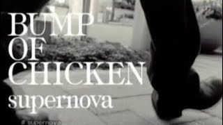 BUMP OF CHICKEN SUPERNOVA 高音質 remix
