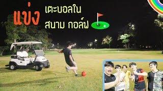 แข่ง เตะบอลในสนามกอล์ฟ (Foot Golf)ทีมงาน Salaider แพ้โดนน!!