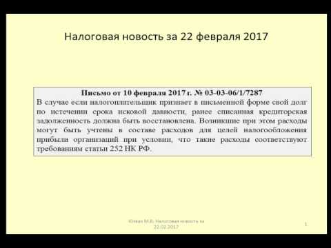 22022017 Налоговая новость о кредиторской задолженности