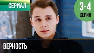 ▶️ Верность 3 и 4 серия - Мелодрама | Фильмы и сериалы - Русские мелодрамы