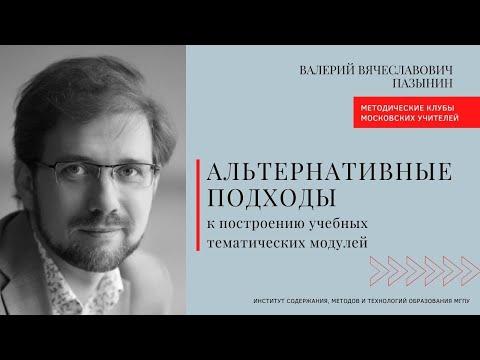 Валерий Пазынин обальтернативных подходах кпостроению учебных тематических модулей