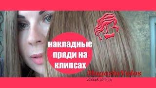 Накладные пряди из натуральных волос на клипсах, 50,8,06