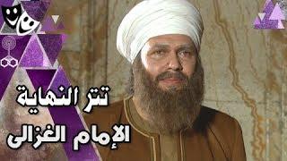 اغاني طرب MP3 تتر نهاية ״الإمام الغزالي״ ׀ مي فاروق - عبد السلام الحسني تحميل MP3