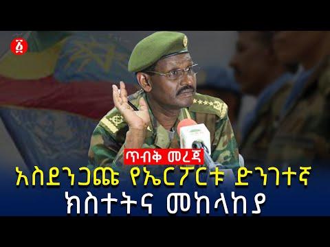 [ ሰበር ]አስደንጋጩ የ ኤርፖርቱ ድንገተኛ ክስተትና መከላከያ ሥጋት? | Ethiopia