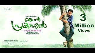 Njan Prakashan - Official Teaser