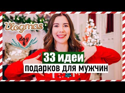 33 ИДЕИ БЮДЖЕТНЫХ ПОДАРКОВ МУЖЧИНЕ НА НОВЫЙ ГОД!!!🎄❤️ ВЛОГМАС #6