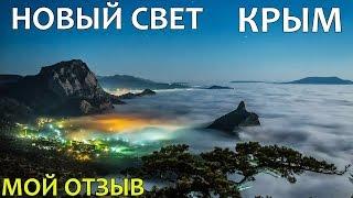 Величественный Новый Свет. Крым. Красивые морские пейзажи. фото