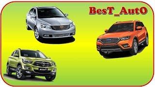 Топ 10 / САМЫЕ НАДЕЖНЫЕ автомобили из Китая /BesT AutO/