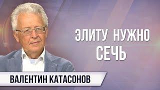 Валентин Катасонов. Шокирующие данные о доходах высших чиновников