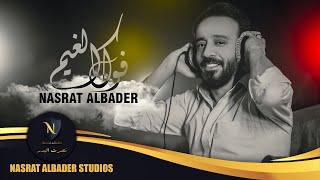 نصرت البدر - فوك الغيم | Nasrat Albader - Fok Alghem (حصريا 2021) تحميل MP3