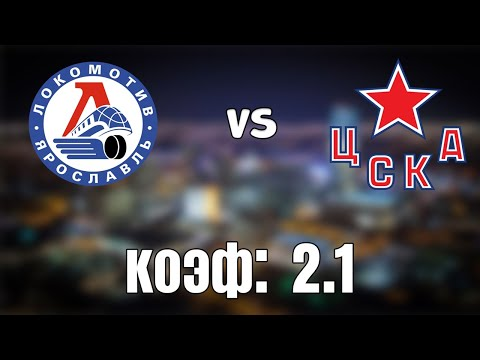 ЛОКОМОТИВ - ЦСКА 3-0+++ 23.3.2021 18:30 /ПРОГНОЗ И СТАВКИ НА ХОККЕЙ/КХЛ 1/4 финала.