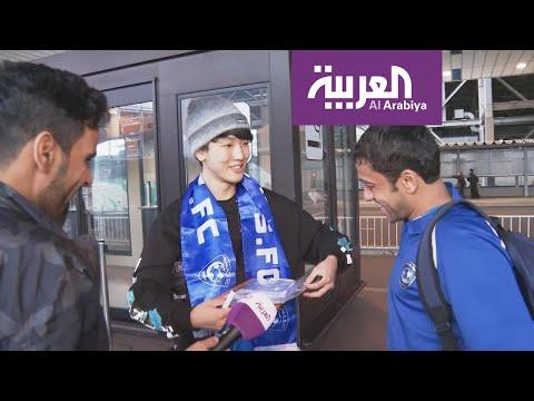 العرب اليوم - شاهد: كيف استقبل اليابانيون الهلال في طوكيو