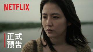 長澤雅美演技大爆發!|《母子情劫》挑戰演出墮落放蕩母親,11月3日Netflix獨家登場