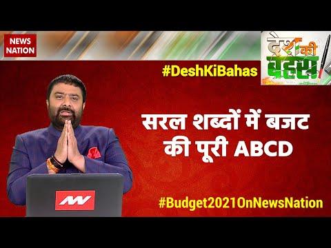Desh Ki Bahas :  Understand Budget 2021 in simple language
