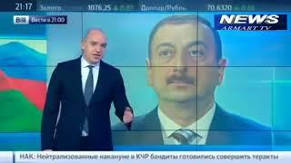 АЗЕРБАЙДЖАНУ  БУДЕТ ОЧЕНЬ НЕ ЛЕГКО. 16.08.2017