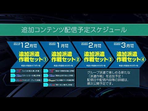 《SD鋼彈G世代 火線縱橫》DLC介紹影像