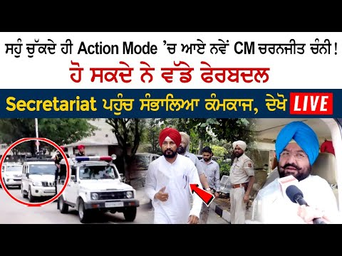 New CM Charanjit Channi enters Action Mode as soon as he takes oath! Can make big changes,