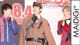 ココリコ田中、戦隊シリーズ初出演も子供から「タイキックでやられるんでしょ?」「快盗戦隊ルパンレンジャーVS警察戦隊パトレンジャーenfilm」製作発表会見1