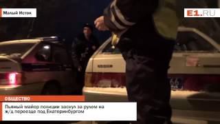 Смотреть онлайн Пьяный майор уснул за рулем под Екатеринбургом