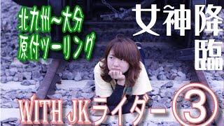 【女神降臨】原付で行く北九~大分ツーリングwith JKライダー #3