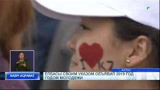 Елбасы своим указом объявил 2019 год годом молодежи