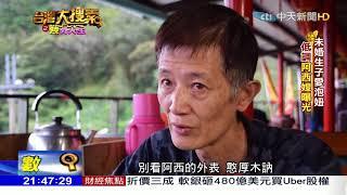 2017.12.30台灣大搜索/男星妻「特殊體質」能預言?首度曝光!爆料丈夫風流史 | Kholo.pk