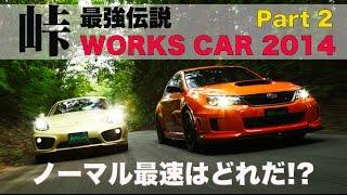《ENG-Sub》峠最強伝説 ノーマルカー最速はどれだ!? Part 2 【Best MOTORing】2014