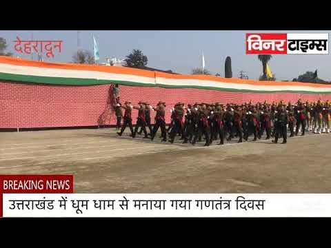 उत्तराखंड में धूमधाम से मनाया गया गणतंत्र दिवस