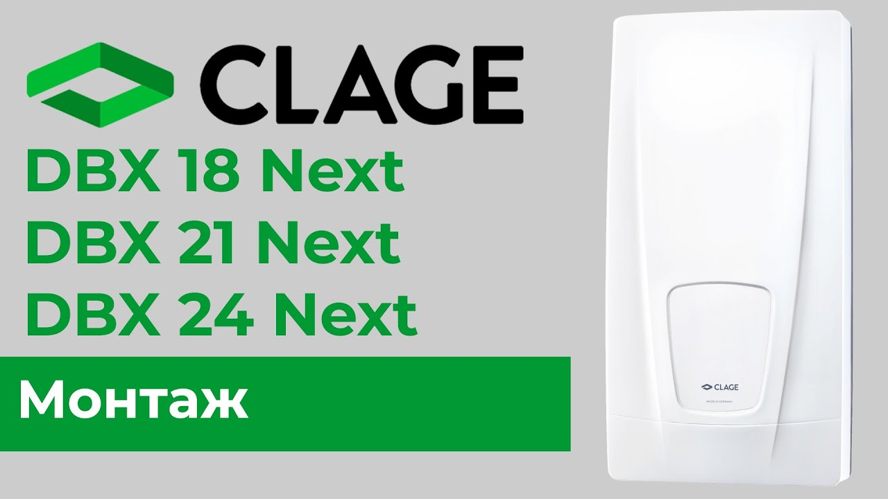 Монтаж проточных трехфазных водонагревателей CLAGE DBX 18 Next, DBX 21 Next и DBX 24 Next