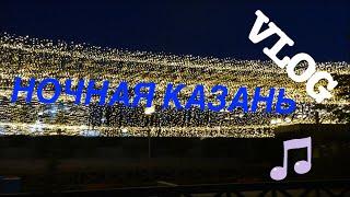 VLOG KAZAN| набережная| кремль| KAZAN arena| НОЧНАЯ КАЗАНЬ