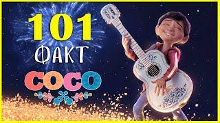 "101 факт ""ТАЙНА КОКО"" 101 Факт о мультфильме ""Тайна Коко"" МОРЕ ФАКТОВ! Coco!"
