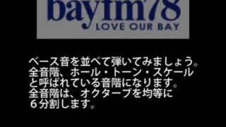 bayfmベイエフエム交通情報の曲
