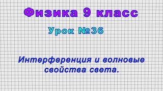 Физика 9 класс Урок 36 - Интерференция и волновые свойства света.