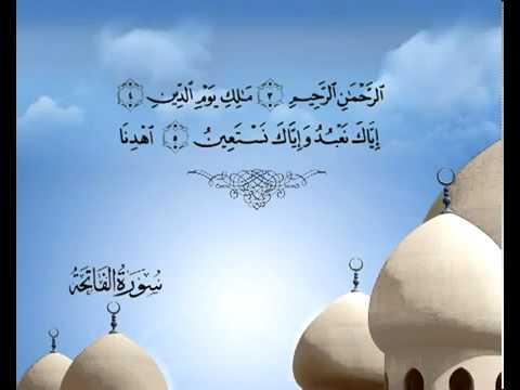 Сура Открывающая <br>(аль-Фатиха) - шейх / Саад Аль-Гомеди -
